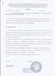 приказ об утверждении формы договора