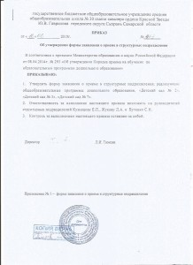 приказ об утверждении формы заявления